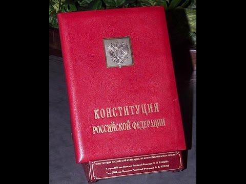 КОНСТИТУЦИЯ РФ, статья 52, пункт 1,2, Права потерпевших от преступлений и злоупотреблений властью ох