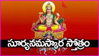 surya ashtakam in telugu - मुफ्त ऑनलाइन