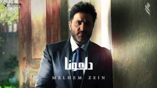 تحميل اغاني ملحم زين - دلعونا   Melhem Zein - Dal3oona MP3