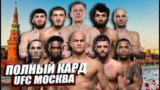 Мощный кард UFC Москва! Александр Волков - Дос Сантос, Забит Магомедшарипов - Каттар. Нурмагомедов.