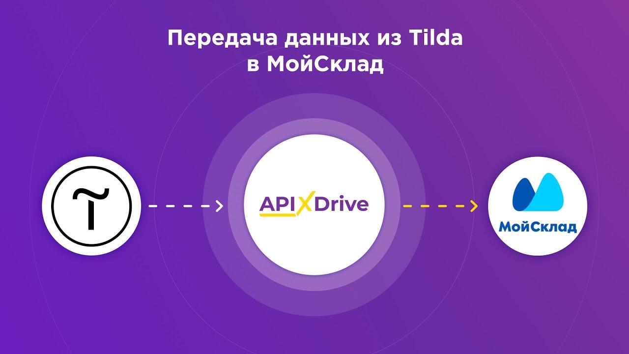 Как настроить выгрузку данных из Tilda в виде заказов в МойСклад?