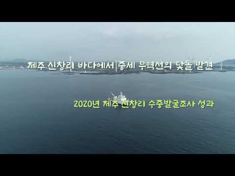 수중발굴 영상 - 제주 신창리 바다에서 中 중세 무역선의 3.1m 대형 닻돌 발견