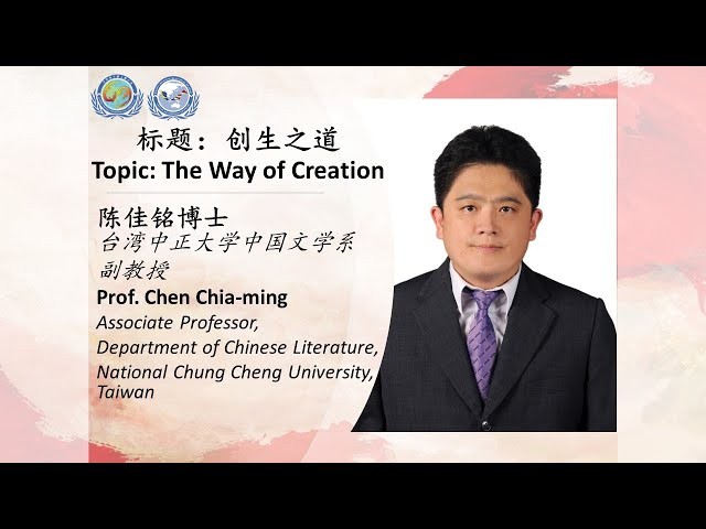 The Way of Creation 創生之道