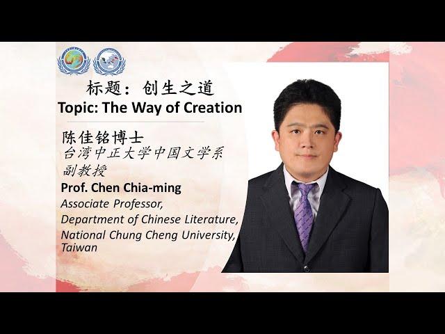 The Way of Creation 創生之道