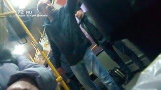 В Тюмени выкинули из автобуса мужчину