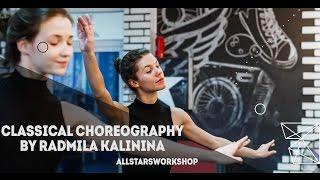 Вариация жемчужин.Classical choreography by Радмила Калинина All Stars Workshop