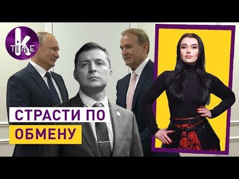Обмен пленными с Россией: зачем Зеленский отпустил Цемаха? — #83 Влог Армины