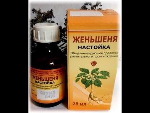 Настойка корня Женьшеня,аптечное средство.