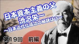 第19回 澁澤栄一 前編 日本資本主義の父・渋沢栄一〜日本近代化成功の秘訣は?〜 【CGS 偉人伝】