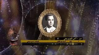 تحميل و مشاهدة فونوغراف - أحمد عبد القادر - دور إمتى الهوى MP3