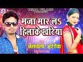 मजा मार ल हिलाके खटिया - Maja Mar La Hilake Khatiya - Alwela Ashok - Bhojpuri Song