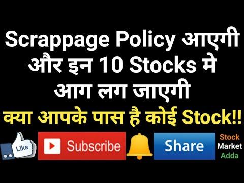 Scrappage Policy आएगी और इन 10 Stocks मे आग लग जाएगी