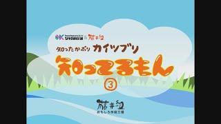 滋賀の地名でダジャレ「知ってるもん③」【アミンチュソング】