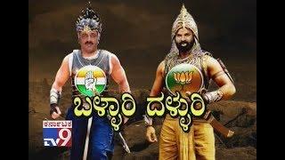 ಬಳ್ಳಾರಿ ದಳ್ಳುರಿ: Sriramulu & DK Shivakumar's Picks to Face Off In Ballari By Polls