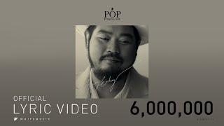 ป๊อบ ปองกูล - Happy Ending [Official Lyric Video]