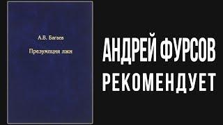 Андрей Фурсов. Как обойти телохранителей из лжи