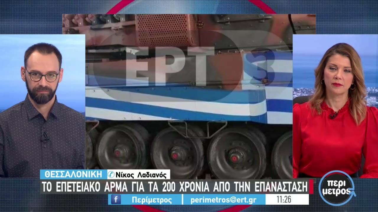 Το επετειακό άρμα για τα 200 χρόνια από την Ελληνική Επανάσταση | 23/03/2021 | ΕΡΤ