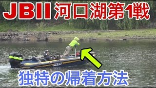 JBII河口湖 第1戦ジャッカルCUP Go!Go!NBC!