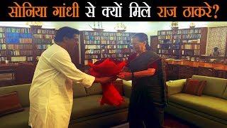 Raj Thackeray के पास अपना कुछ बचा नहीं तो पहुँच गये सोनिया गांधी से शरण माँगने