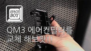 [SpaceBoyTV] QM3 에어컨필터 처음 교체해보기