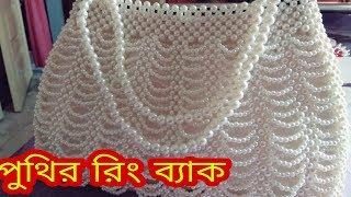 পুতির ব্যাগ/How to make a beaded Bag /Beads bag/ latest hand bag
