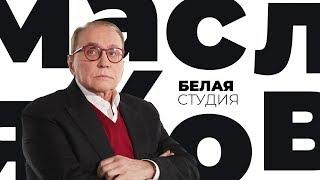 Александр Масляков / Белая студия / Телеканал Культура
