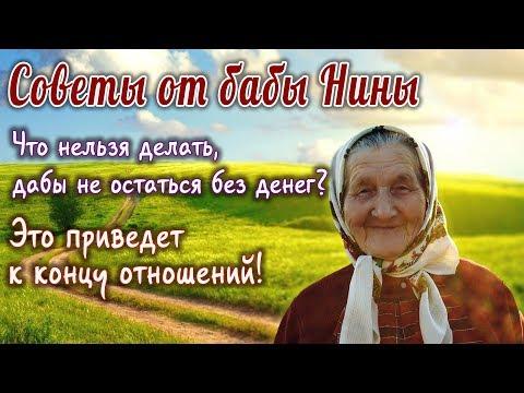 Советы от бабы Нины - Что нельзя делать, дабы не остаться без денег? Это приведет к концу отношений!