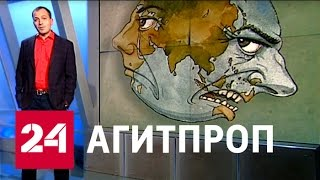 Агитпроп авторская программа Константина Семина. Последний выпуск от 19.11.16