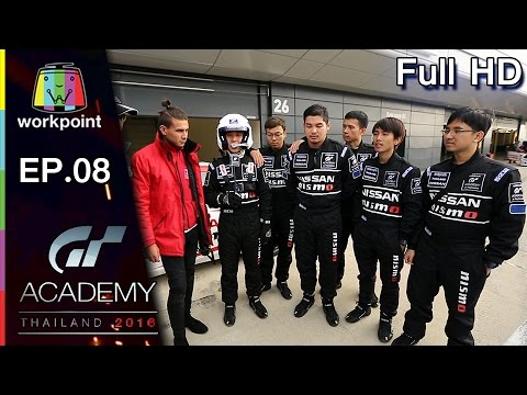 GT Academy Thailand 2016 (รายการเก่า) | GT Academy Thailand 2016 | EP.08 | 4 มี.ค. 60