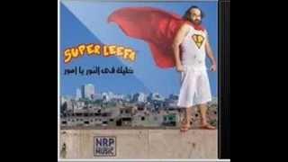 تحميل اغاني اعوز بالله _ نادر ابو الليف 2012 MP3