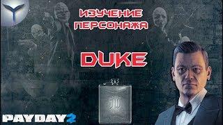 Payday 2. Изучение персонажей. Duke/Дюк(Дьюк)