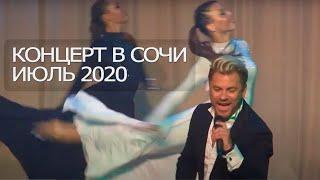 ПАВЕЛ СОКОЛОВ - КОНЦЕРТ В СОЧИ 2020