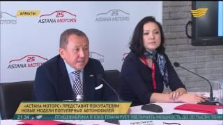 «Астана Моторс» представит казахстанским покупателям новые модели популярных автомобилей