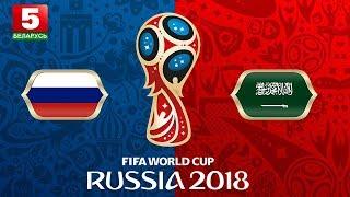 ЧМ-2018. Россия – Саудовская Аравия. Обзор