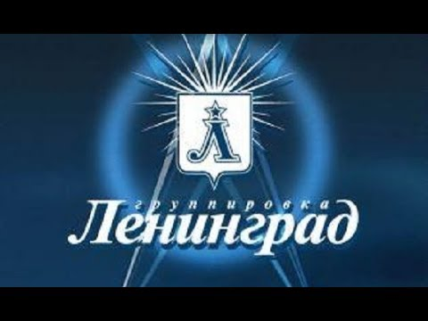 Ленинград -  Сборник видеоклипов (2004 2017)