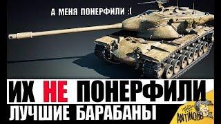 ЭТИ ИМБЫ ЕЩЕ НЕ ПОНЕРФИЛИ! ЛУЧШИЕ БАРАБАННЫЕ ТАНКИ в World of Tanks!