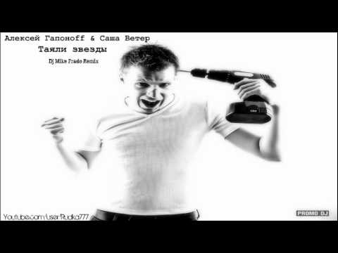 Алексей Гапоноff & Саша Ветер - Таяли звезды (Dj Mike Prado Remix)