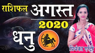 DHANU Rashi– Sagittarius | Predictions for AUGUST- 2020 Rashifal |Monthly Horoscope | Priyanka Astro