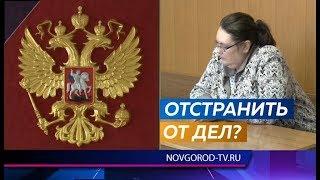Рассмотрено ходатайство об отстранении от должности директора Волотовского ДК