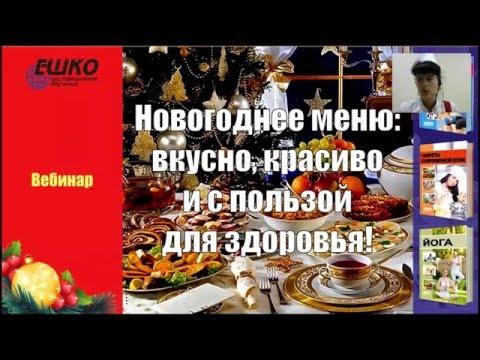 Секреты современной кухни. Новогоднее меню.