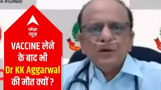 Why did Dr KK Aggarwal die even after both doses of Corona vaccine? - CORONA