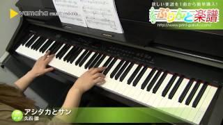 アシタカとサン / 久石 譲  ピアノ(ソロ) / 中級