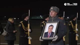 Встреча во Внуково самолета с телом посла