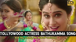 Tollywood Top Actress Bathukamma HD Video Song