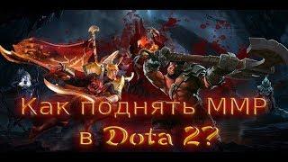 как играть  MMR v Dota 2