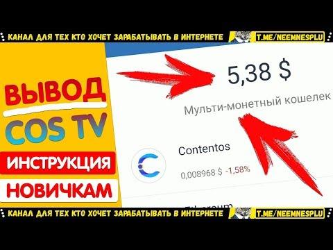 Вывод COS Инструкция как нужно выводить COS с Cos tv
