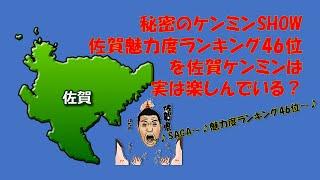 ケンミンショー佐賀県は魅力度ランキング46位だけど観光のおすすめはいっぱい!
