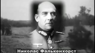 Вермахт рвется к Москве История России XX века