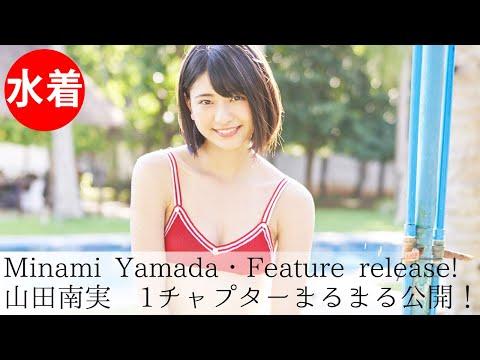 【山田南実】Japanese gravure idol/1チャプター丸ごと!