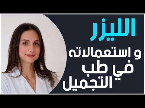 Dr MOUNA MAZEH CHOUBA Dermatologue